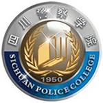 2021年四川警察学院自考招生简章(专业、学费)
